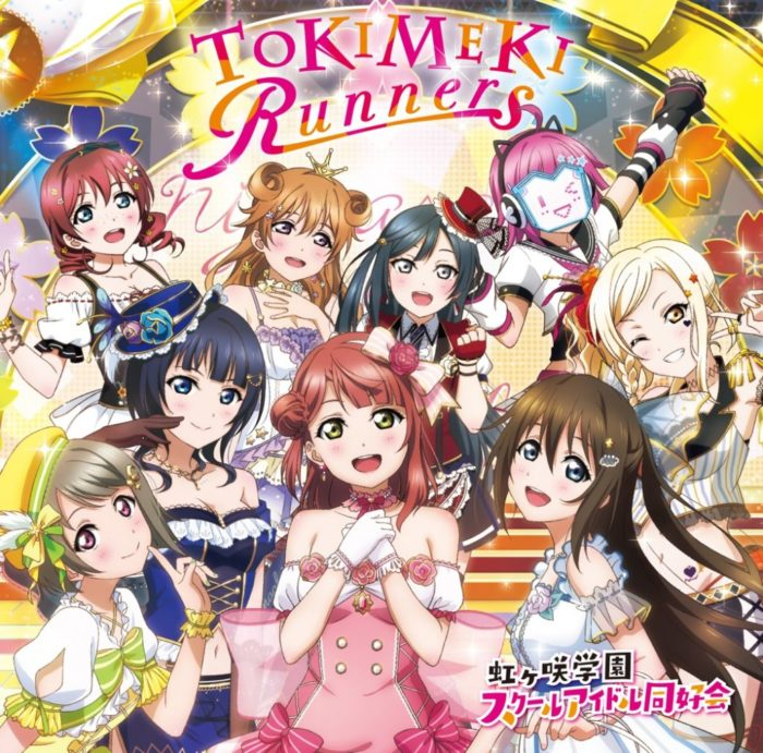 Nijigasaki High School Idol Club - TOKIMEKI Runners