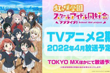 Nijigasaki High School Idol Club Anime Season 2 Announcement Banner